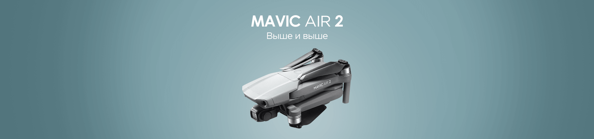 Mavic 2 air